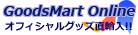 正規店より直輸入 グッズマート・オンライン