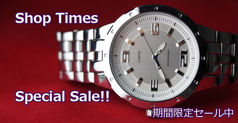 Shop Times Special Sale!!